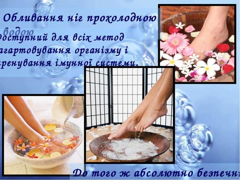 Обливання ніг прохолодною водою До того ж абсолютно безпечний. Доступний для ...