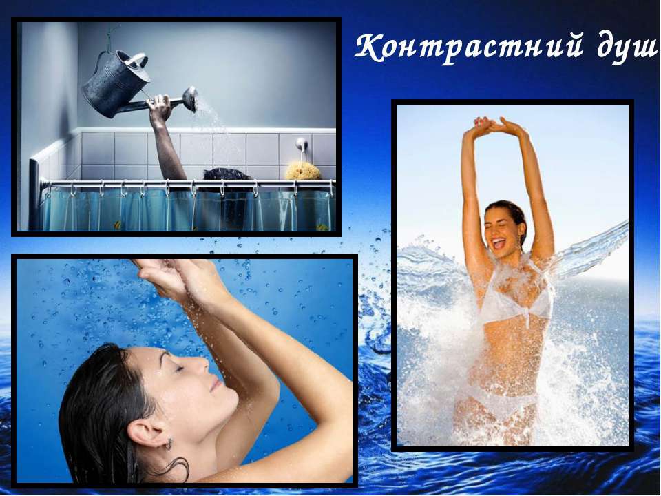 Контрастний душ