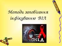 Методи запобігання інфікуванню ВІЛ