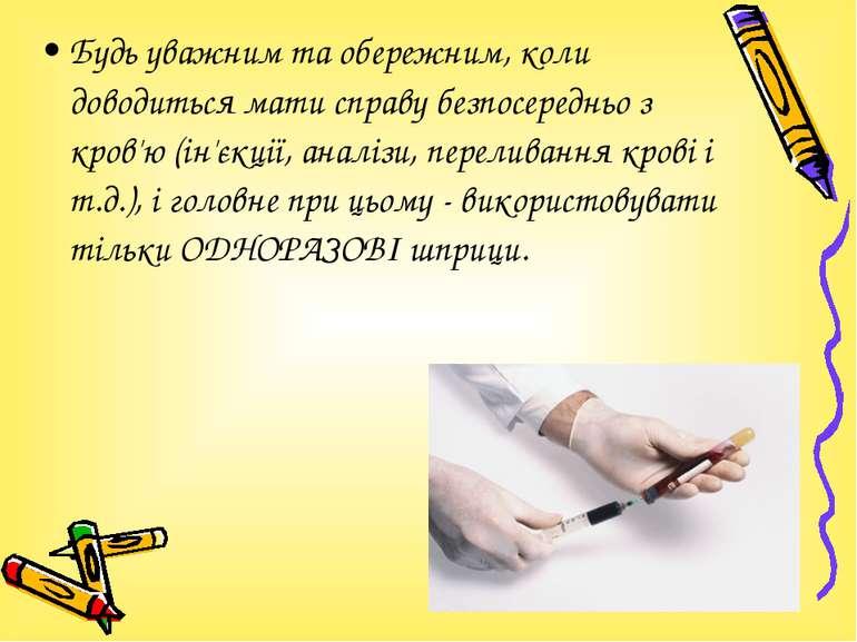 Будь уважним та обережним, коли доводиться мати справу безпосередньо з кров'ю...