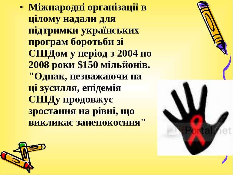 Міжнародні організації в цілому надали для підтримки українських програм боро...