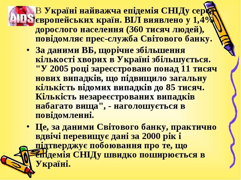 В Україні найважча епідемія СНІДу серед європейських країн. ВІЛ виявлено у 1,...