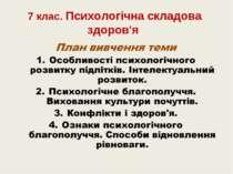 7 клас. Психологічна складова здоров'я