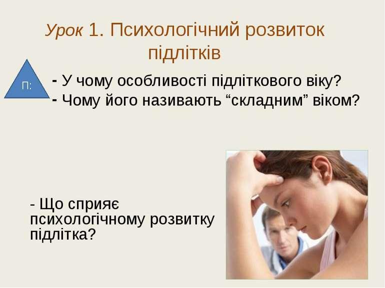 - Що сприяє психологічному розвитку підлітка? П: У чому особливості підлітков...