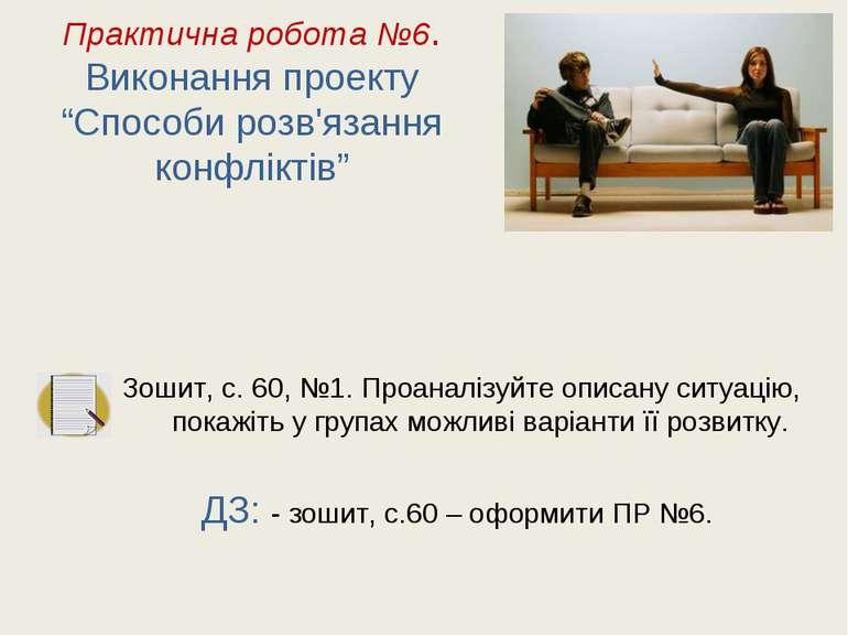 """Практична робота №6. Виконання проекту """"Способи розв'язання конфліктів"""" Зошит..."""