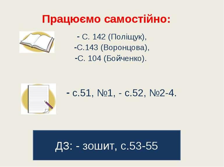 С. 142 (Поліщук), С.143 (Воронцова), С. 104 (Бойченко). с.51, №1, - с.52, №2-...