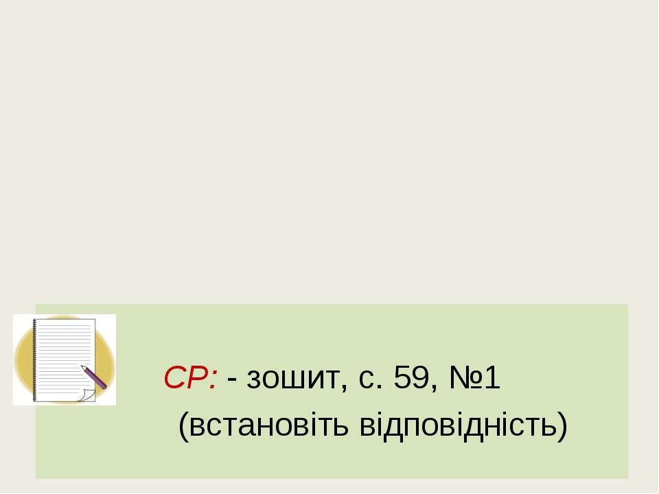 СР: - зошит, с. 59, №1 (встановіть відповідність)