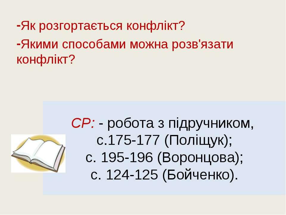 СР: - робота з підручником, с.175-177 (Поліщук); с. 195-196 (Воронцова); с. 1...