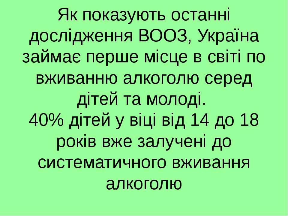 Як показують останні дослідження ВООЗ, Україна займає перше місце в світі по ...