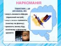 НАРКОМАНІЯ Наркотики – це речовини, які: можуть визивати ейфорію (піднесений ...