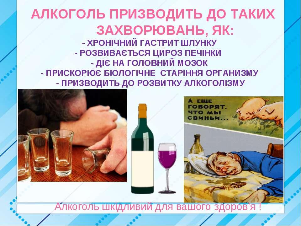 Алкоголь шкідливий для вашого здоров'я ! АЛКОГОЛЬ ПРИЗВОДИТЬ ДО ТАКИХ ЗАХВОРЮ...