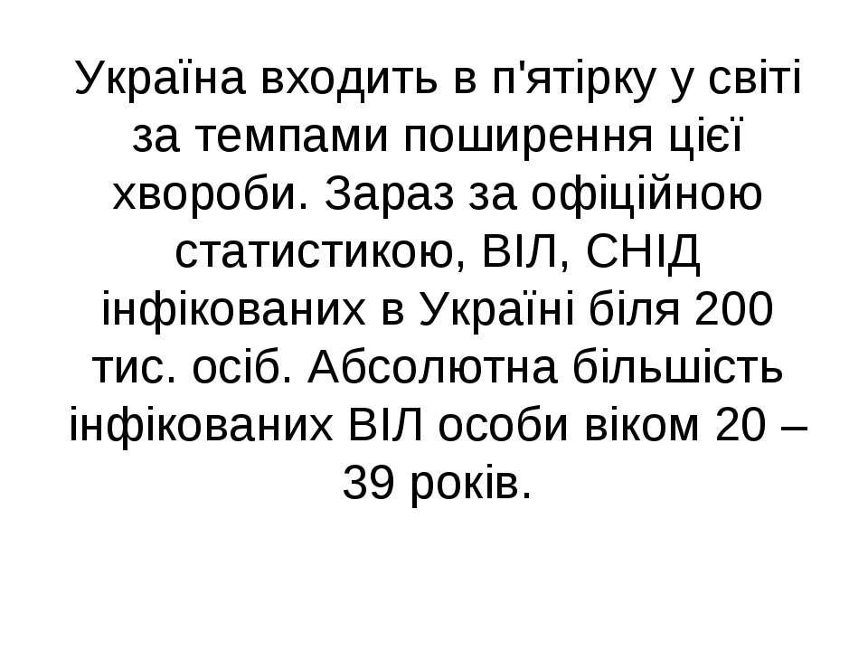 Україна входить в п'ятірку у світі за темпами поширення цієї хвороби. Зараз з...