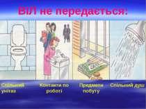 Спільний унітаз Контакти по роботі Предмети побуту Спільний душ ВІЛ не переда...
