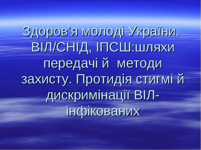 Здоров'я молоді України. Здоров'я молоді України. ВІЛ/СНІД, ІПСШ:шляхи переда...