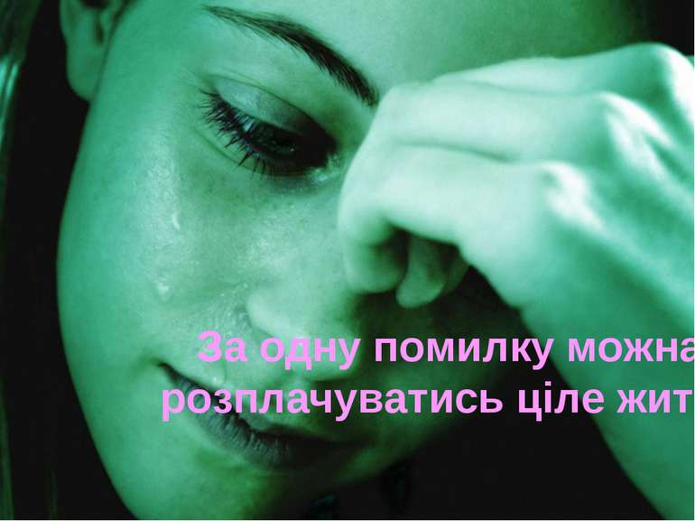 За одну помилку можна розплачуватись ціле життя.