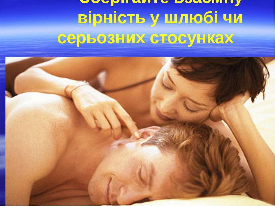 Зберігайте взаємну вірність у шлюбі чи серьозних стосунках