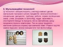 3. Мультимедійні технології Ці технології використовують у вигляді компакт-ди...