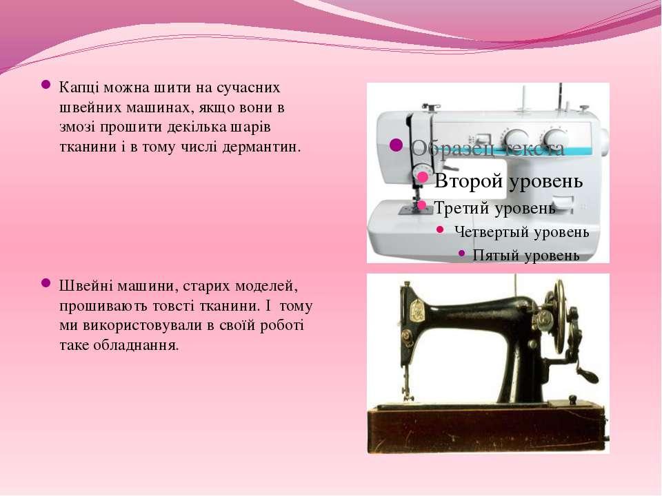 Капці можна шити на сучасних швейних машинах, якщо вони в змозі прошити декіл...