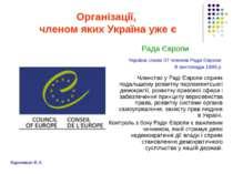 Організації, членом яких Україна уже є Рада Європи Україна стала 37 членом Ра...