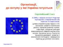 Організації, до вступу у які Україна готується Європейський Союз З 1998 р. на...