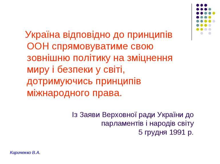 Із Заяви Верховної ради України до парламентів і народів світу 5 грудня 1991 ...