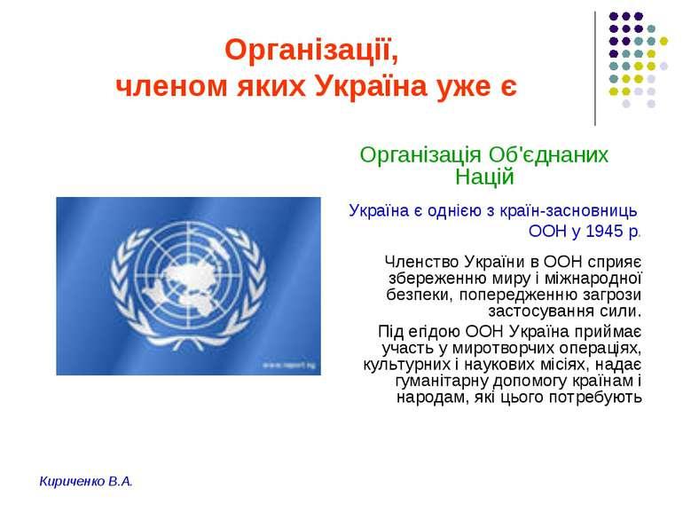 Організації, членом яких Україна уже є Організація Об'єднаних Націй Україна є...