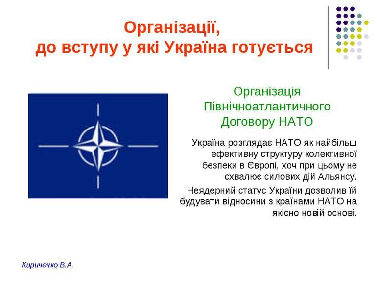 Організації, до вступу у які Україна готується Організація Північноатлантично...