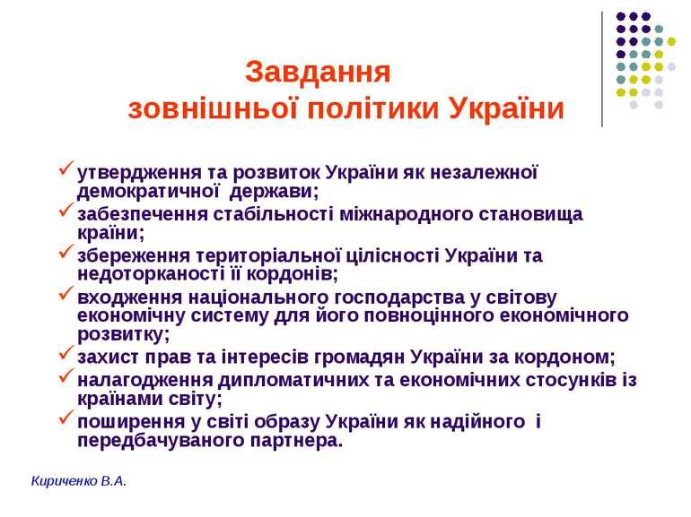 Завдання зовнішньої політики України утвердження та розвиток України як незал...