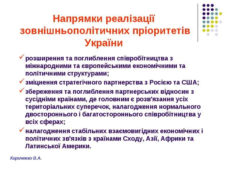 Напрямки реалізації зовнішньополітичних пріоритетів України розширення та пог...