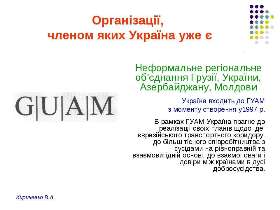 Організації, членом яких Україна уже є Неформальне регіональне об'єднання Гру...
