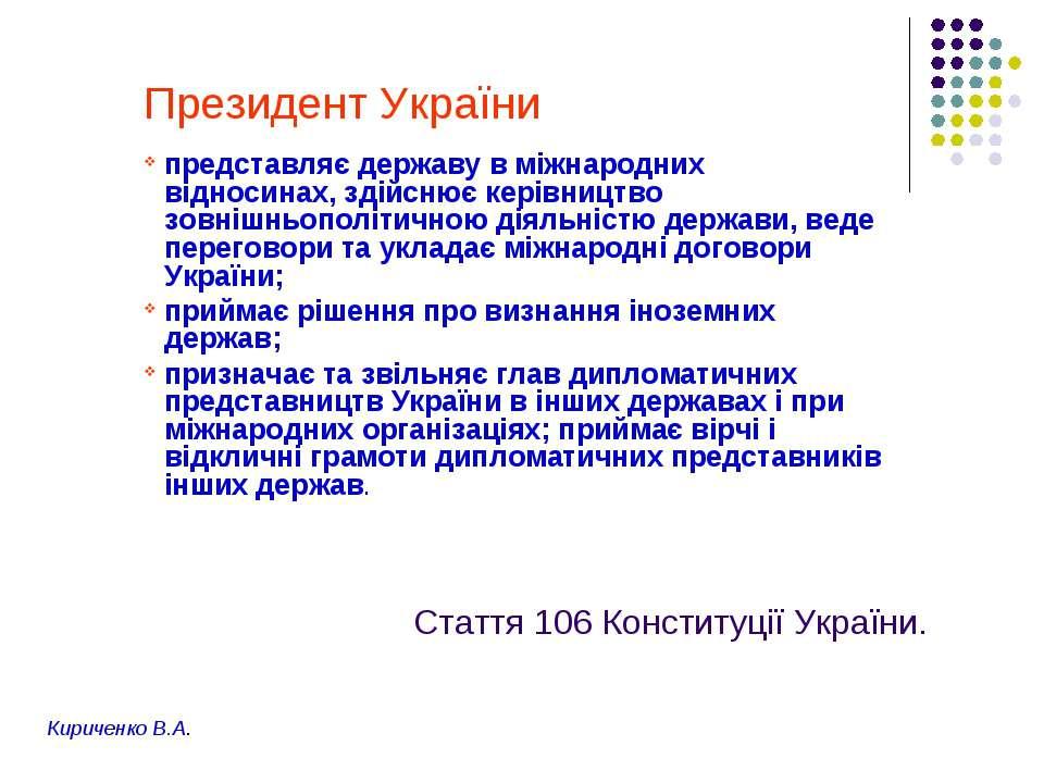 Стаття 106 Конституції України. Президент України представляє державу в міжна...