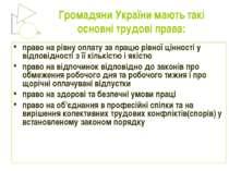 Громадяни України мають такі основні трудові права: право на рівну оплату за ...
