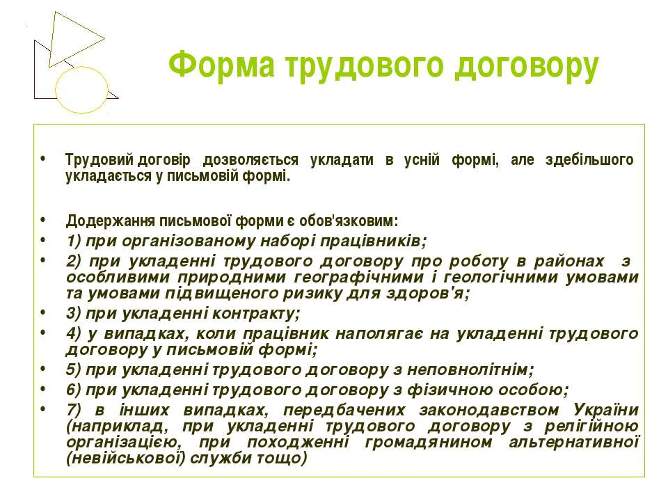 Форма трудового договору Трудовий договір дозволяється укладати в усній формі...