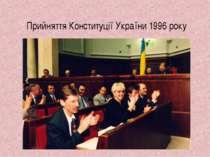 Прийняття Конституції України 1996 року