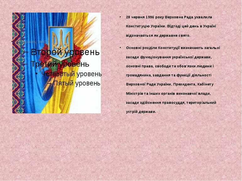 28 червня 1996 року Верховна Рада ухвалила Конституцію України. Відтоді цей д...