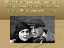 1915 р. В. Маяковский закохався у Л. Брік, саме їй була присвячена поема «Фле...