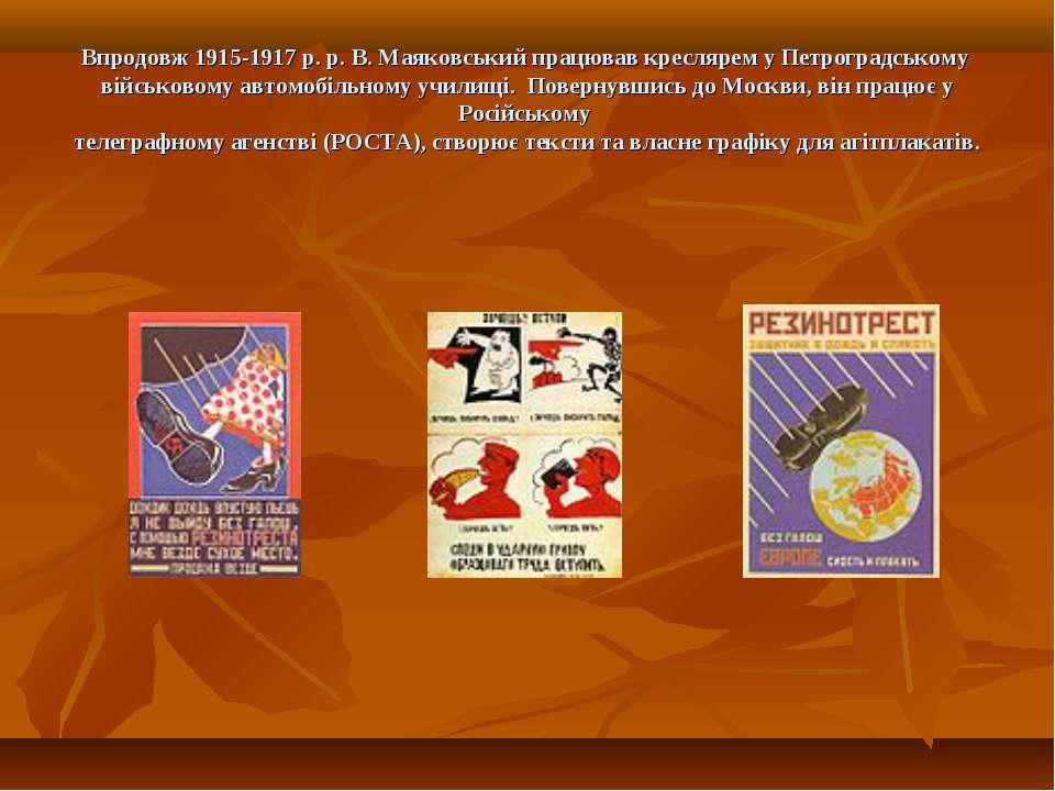 Впродовж 1915-1917 р. р. В. Маяковський працював креслярем у Петроградському ...