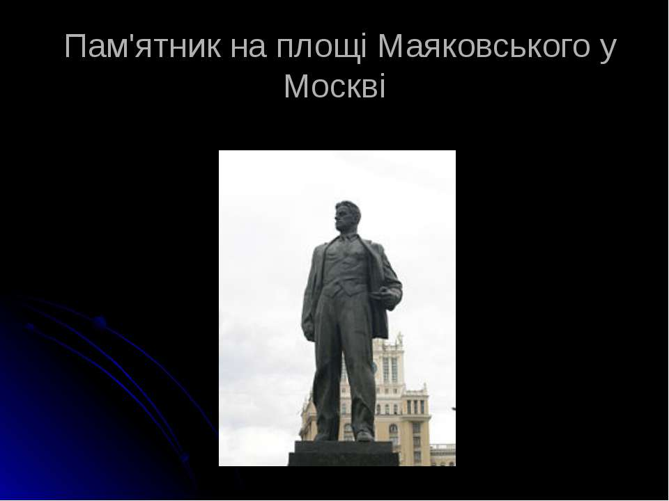 Пам'ятник на площі Маяковського у Москві