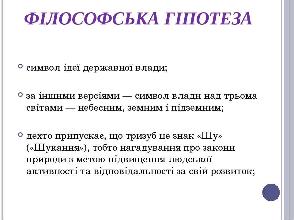 ФІЛОСОФСЬКА ГІПОТЕЗА символ ідеї державної влади; за іншими версіями — символ...