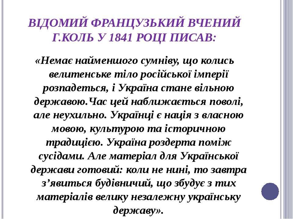 ВІДОМИЙ ФРАНЦУЗЬКИЙ ВЧЕНИЙ Г.КОЛЬ У 1841 РОЦІ ПИСАВ: «Немає найменшого сумнів...