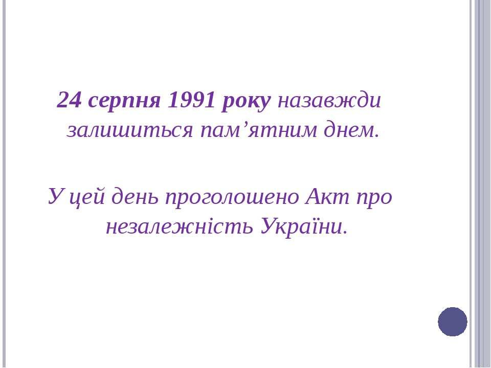 24 серпня 1991 року назавжди залишиться пам'ятним днем. У цей день проголошен...