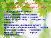 Тема: Проблематика роману О.Т. Гончара «Собор» Тип уроку: урок-захист Мета: с...