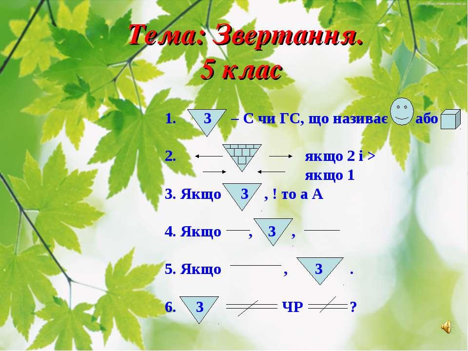 Тема: Звертання. 5 клас 3 – С чи ГС, що називає або 2. якщо 2 і > якщо 1 3. Я...
