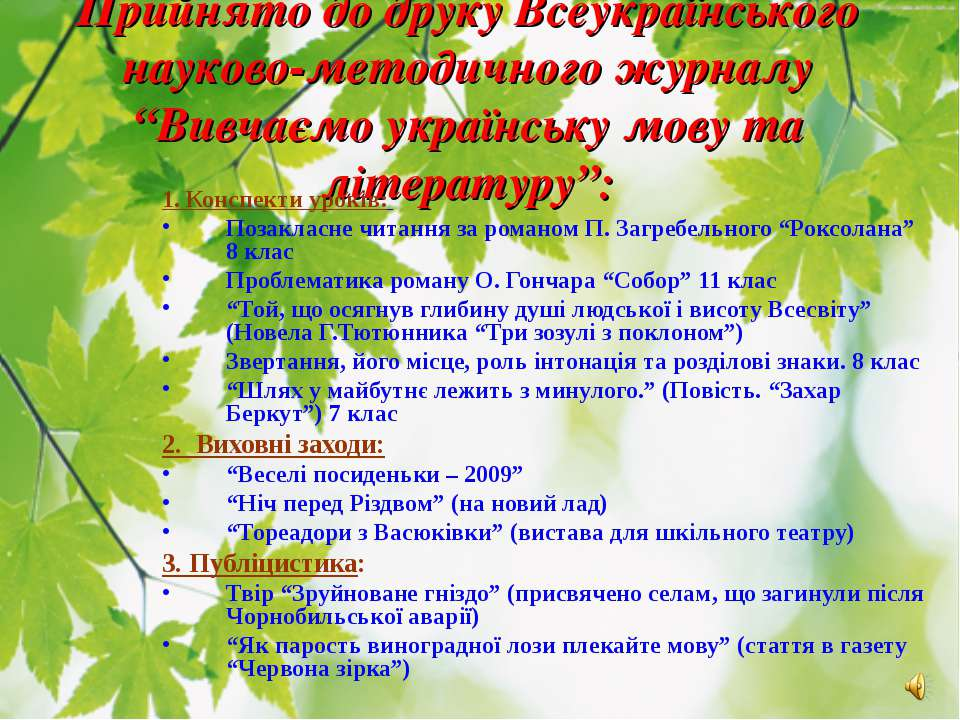 """Прийнято до друку Всеукраїнського науково-методичного журналу """"Вивчаємо украї..."""