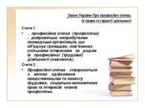 Закон України Про професійні спілки, їх права та гарантії діяльності Стаття 1...