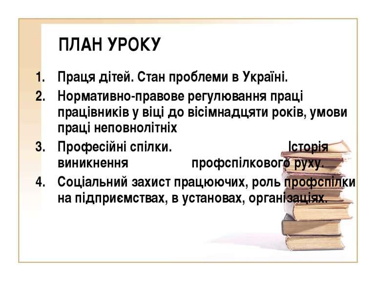 ПЛАН УРОКУ Праця дітей. Стан проблеми в Україні. Нормативно-правове регулюван...