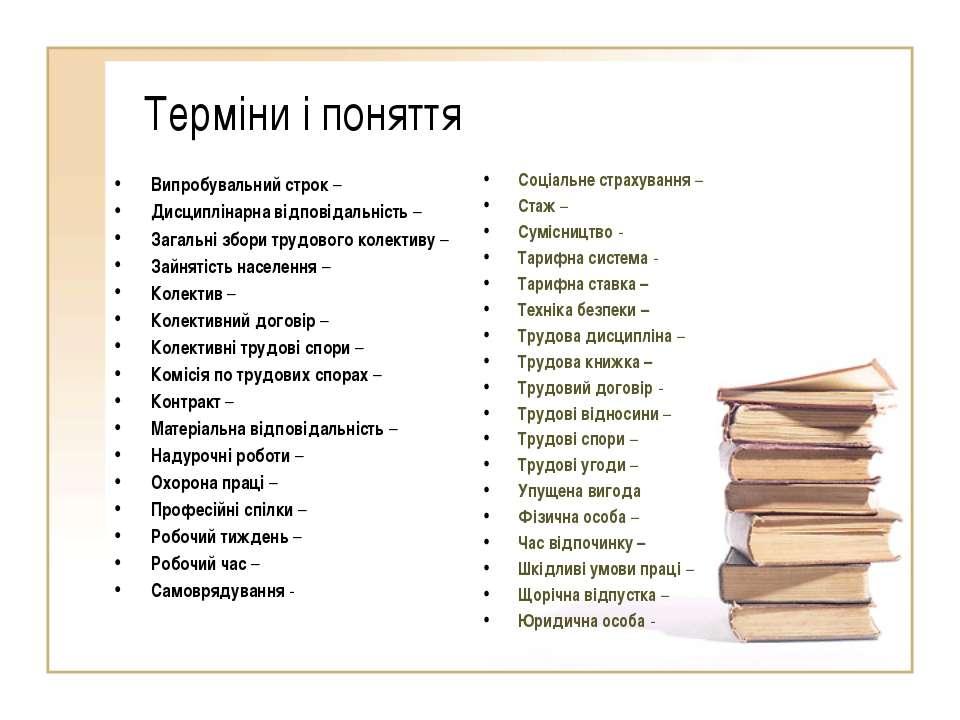 Терміни і поняття Випробувальний строк – Дисциплінарна відповідальність – Заг...