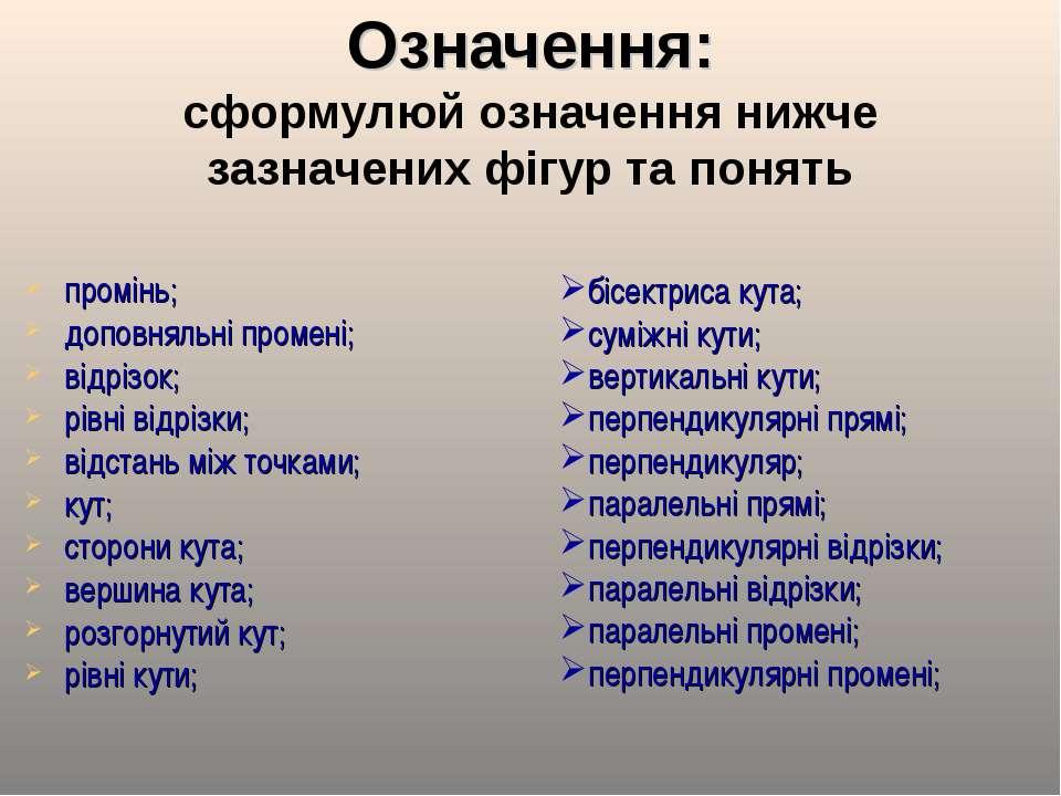 Означення: сформулюй означення нижче зазначених фігур та понять промінь; допо...