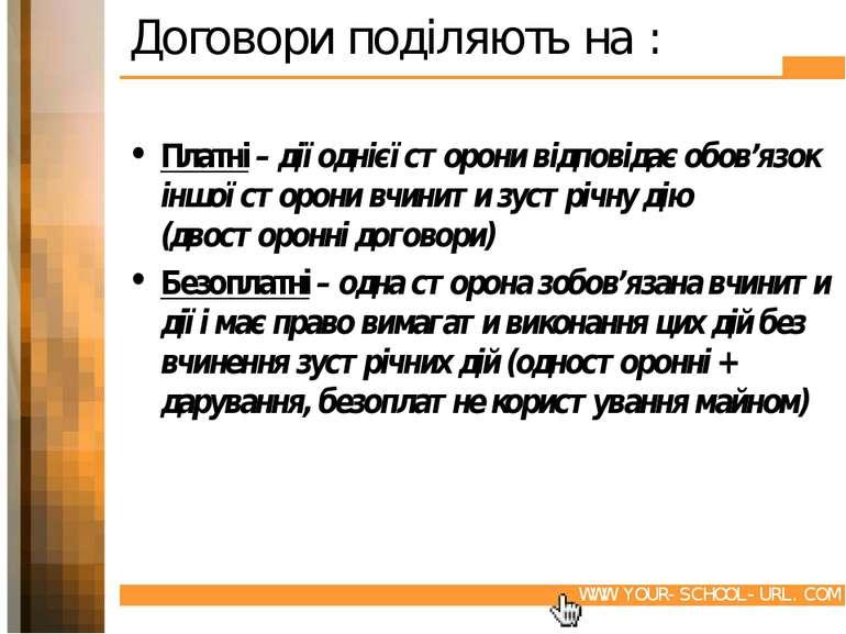 Договори поділяють на : Платні – дії однієї сторони відповідає обов'язок іншо...