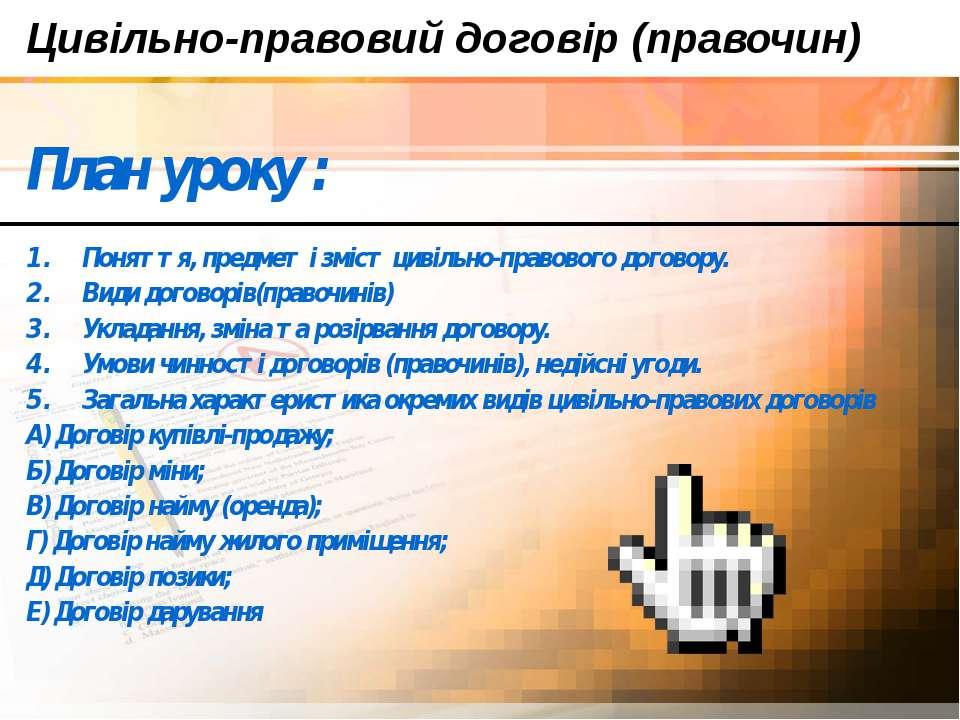 Цивільно-правовий договір (правочин) План уроку : Поняття, предмет і зміст ци...